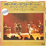 Smoke on the Water - Live in Japan (7