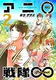 アニ○戦隊∞ 2巻 (ZERO-SUMコミックス)