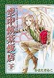 空中飲茶飯店 下 (眠れぬ夜の奇妙な話コミックス) (眠れぬ夜の奇妙な話コミックス)
