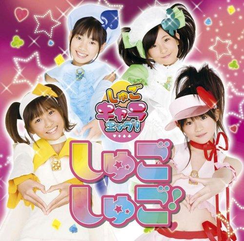 しゅごしゅご!(初回限定盤)(DVD付)
