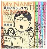 野田ともうします。 コミック 1-5巻セット (ワイドKC キス)