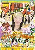 週刊少年マガジン 2014年 5月 21日号