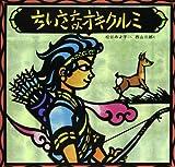 ちいさなオキクルミ (日本みんわ絵本)