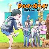 団地でDAN!RAN!♪怒髪天 feat. キヨサク(MONGOL800)