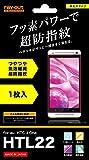 レイ・アウト HTC J One HTL22用 フッ素コート気泡軽減超防指紋フィルム RT-HTL22F/C1