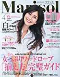 Marisol(マリソル) 2015年 04 月号 [雑誌]