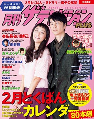 月刊ザテレビジョンPLUS vol.8 [雑誌]