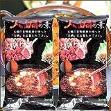 アンズコフーズ ラムしゃぶ 火鍋の素 2袋(1袋:150g/2~3人用)