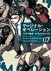 マージナル・オペレーション 第7巻 2016年11月22日発売