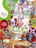季刊S (エス) 2009年 01月号 [雑誌]