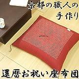 還暦お祝い座布団 京都の若い職人がお父さんのために作りました サイズ:約59×63cm 洛中高岡屋