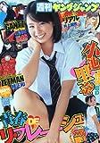 ヤングジャンプ 2009年 10/29号 [雑誌]