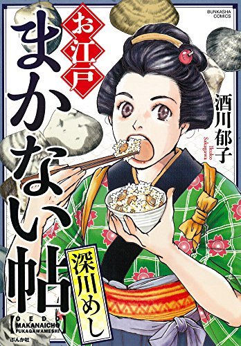 お江戸まかない帖 深川めし (ぶんか社コミックス)