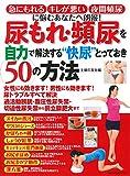 """尿もれ・頻尿を自力で解決する """"快尿""""とっておき50の方法 (主婦の友生活シリーズ)"""