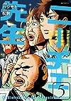 ニーチェ先生~コンビニに、さとり世代の新人が舞い降りた~ (5) (MFコミックス ジーンシリーズ)