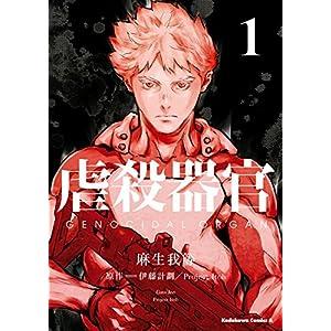 虐殺器官(1)<虐殺器官> (角川コミックス・エース)