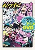 常住戦陣!!ムシブギョー 17 OVA付き限定版 (少年サンデーコミックス)