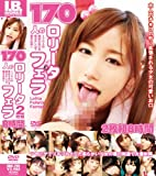170人のロリータフェラ 2枚組8時間 [DVD]