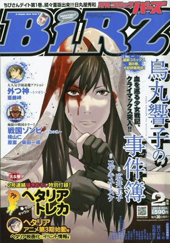 コミック BIRZ (バーズ) 2010年 02月号 [雑誌]