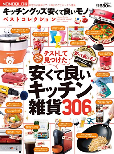 安くて良いモノベストコレクション 2017年発売号 大きい表紙画像