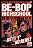 BE-BOP HIGHSCHOOL 高校与太郎音頭編 (講談社プラチナコミックス)