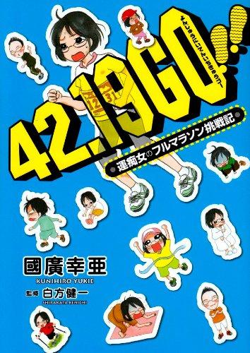 42.19GO!!―運痴女のフルマラソン挑戦記
