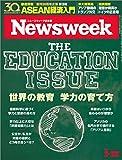 週刊ニューズウィーク日本版 「特集:THE EDUCATION ISSUE 世界の教育 学力の育て方」〈2016年 3/22号〉 [雑誌]
