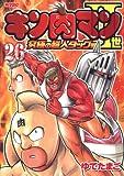 キン肉マン2世 究極の超人タッグ編 26巻 6/17発売