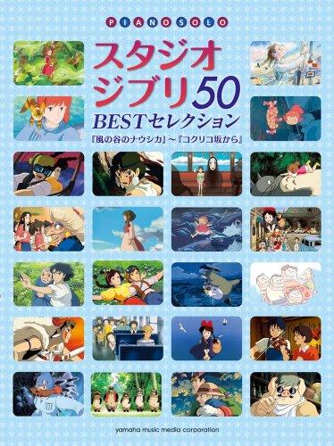 ピアノソロ スタジオジブリ BESTセレクション50 (ピアノ・ソロ)