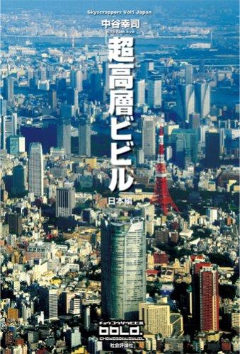 超高層ビビル 日本編 (Skyscrappers Vol 1)