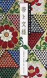 帯と文様 —織り帯に見る日本の文様図鑑