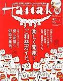 Hanako (�ϥʥ�) 2015ǯ 1��8��� No.1078