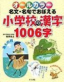 オールカラー 名文・名句でおぼえる小学校の漢字1006字