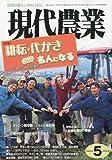 現代農業 2010年 05月号 [雑誌]
