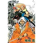 ぬらりひょんの孫 14 (ジャンプコミックス)