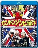ロンドンゾンビ紀行 [Blu-ray]