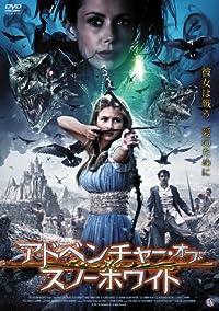 アドベンチャー・オブ・スノーホワイト [DVD]