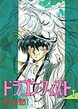 ドラゴン・フィスト (1) (ウィングス・コミックス)