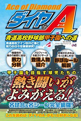 『ダイヤのA』青道高校野球部 甲子園への道 (ハッピーライフシリーズ)