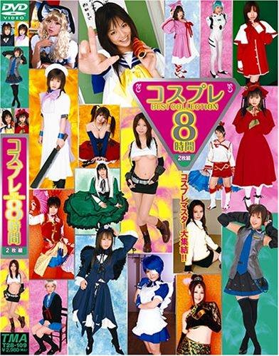 コスプレBEST COLLECTION 2枚組8時間 [DVD]