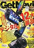 GET Navi (ゲットナビ) 2012年 01月号 [雑誌]