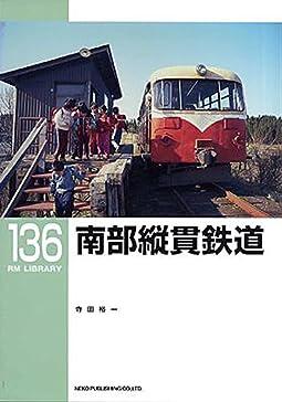 """""""南部縦貫鉄道 (RM LIBRARY136)"""