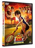 劇場版 テニスの王子様 英国式庭球城決戦 ! 【通常版】 [DVD]