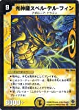 デュエルマスターズ DM22-001-VE 《光神龍スペル・デル・フィン》