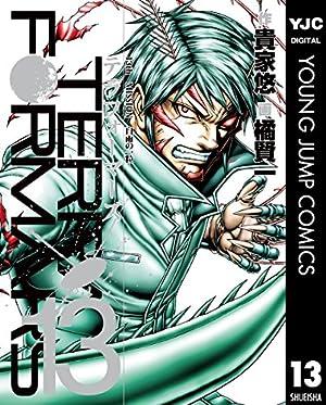 テラフォーマーズ 13 (ヤングジャンプコミックスDIGITAL)