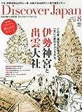 Discover Japan (ディスカバー・ジャパン) 2013年 08月号 [雑誌]