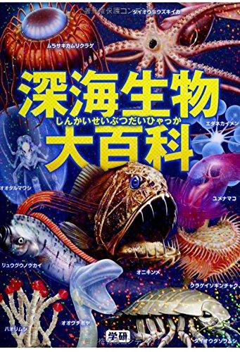 深海生物大百科
