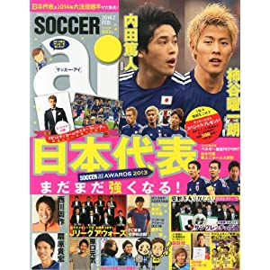 SOCCER ai (サッカーアイ) 2014年 02月号 [雑誌]