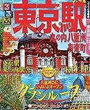 るるぶ東京駅 丸の内 八重洲 有楽町 (国内シリーズ)