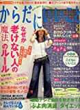 からだにいいこと 2007年 08月号 [雑誌]